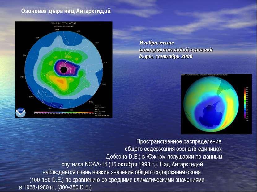 Озоновая дыра над Антарктидой. Пространственное распределение общего содержан...