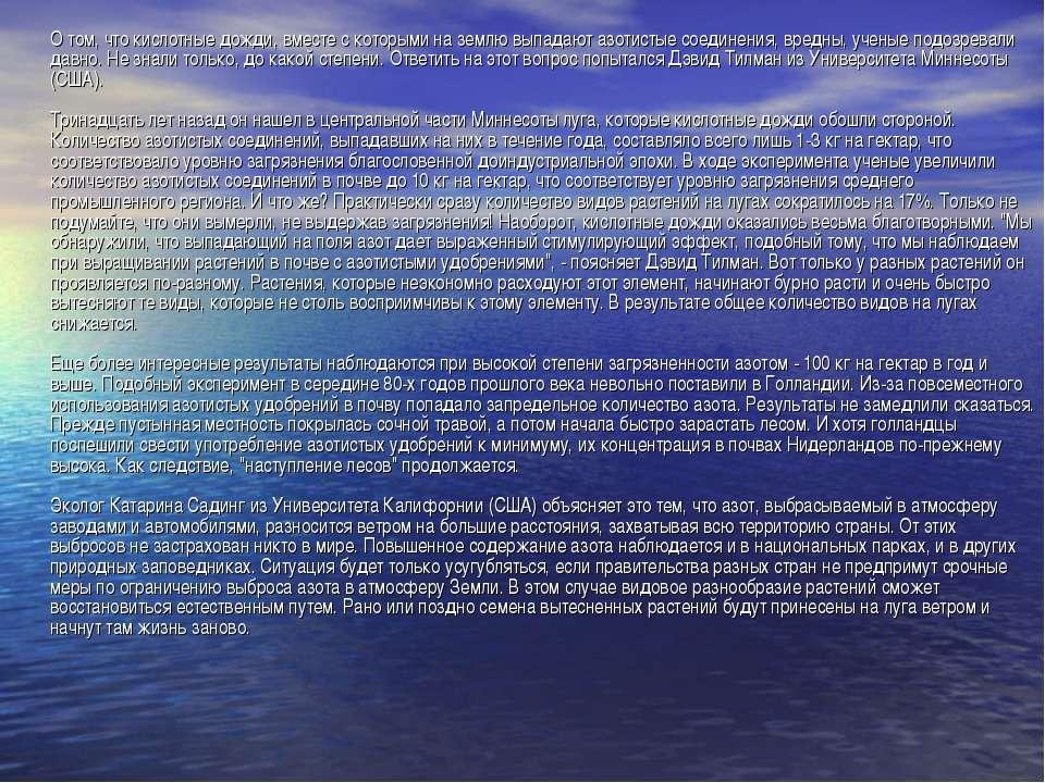 О том, что кислотные дожди, вместе с которыми на землю выпадают азотистые сое...