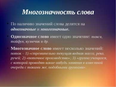 Многозначность слова По наличию значений слова делятся на однозначные и много...