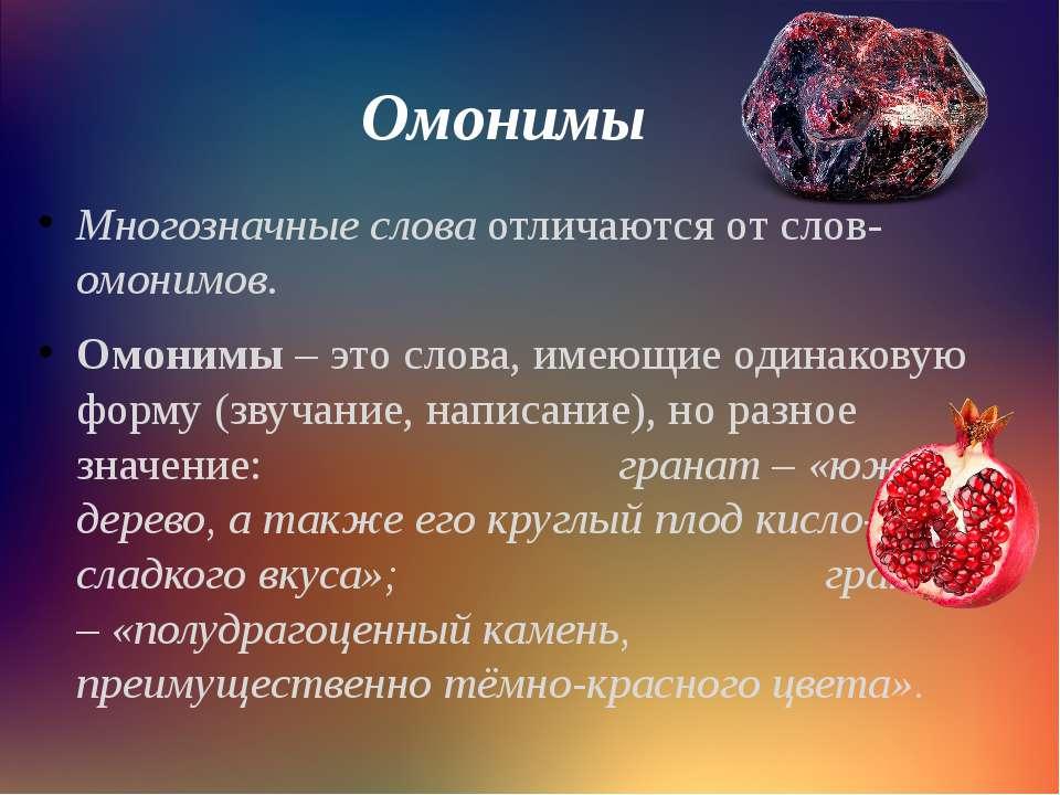 Омонимы Многозначные слова отличаются от слов-омонимов. Омонимы – это слова, ...