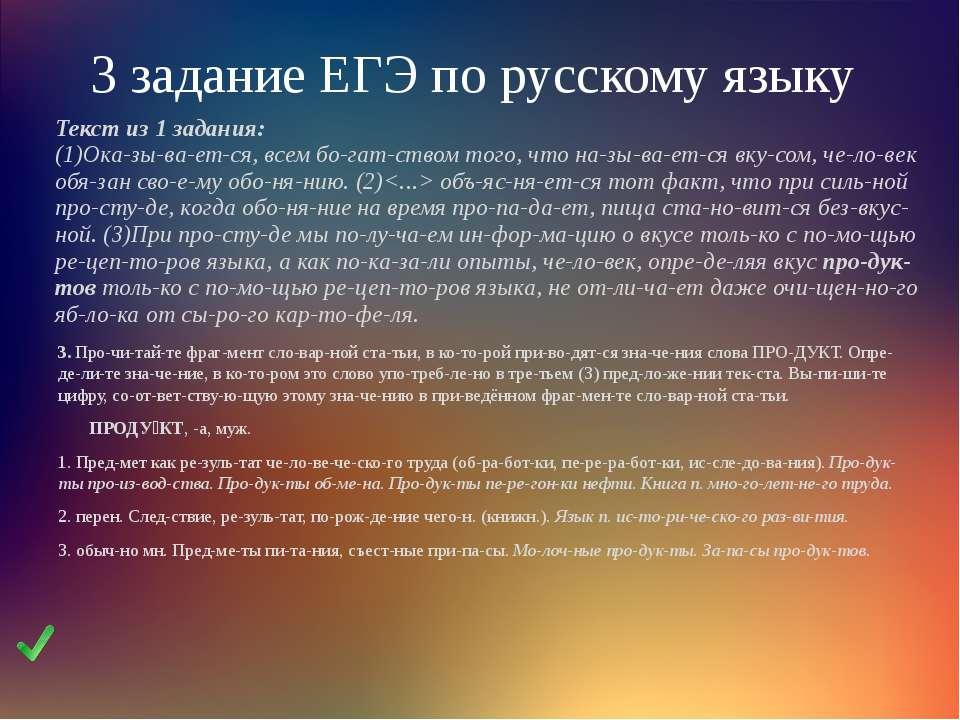 3 задание ЕГЭ по русскому языку 3. Про чи тай те фраг мент сло вар ной ста ть...