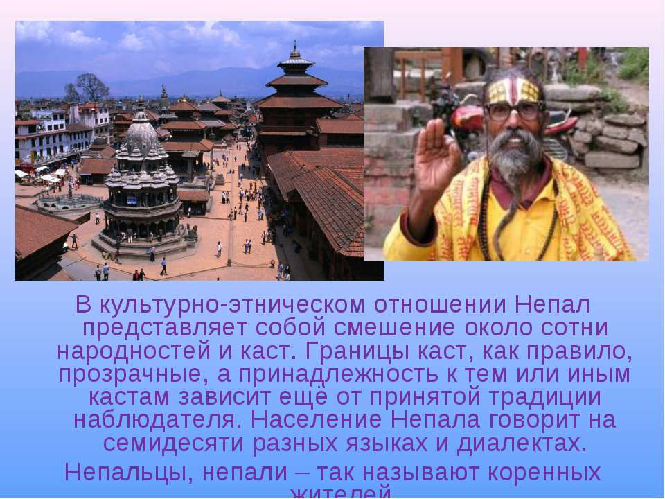 В культурно-этническом отношении Непал представляет собой смешение около сотн...