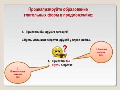 Проанализируйте образование глагольных форм в предложениях: Приехали бы друзь...