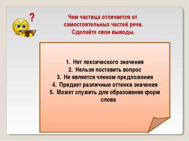 ? Чем частица отличается от самостоятельных частей речи. Сделайте свои выводы...