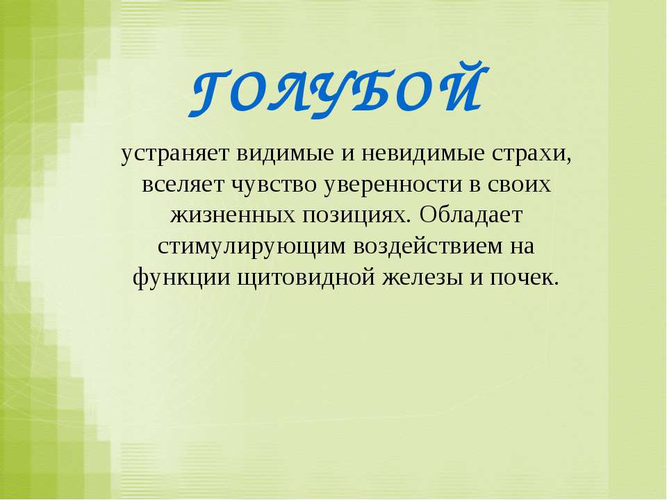 ГОЛУБОЙ устраняет видимые и невидимые страхи, вселяет чувство уверенности в с...