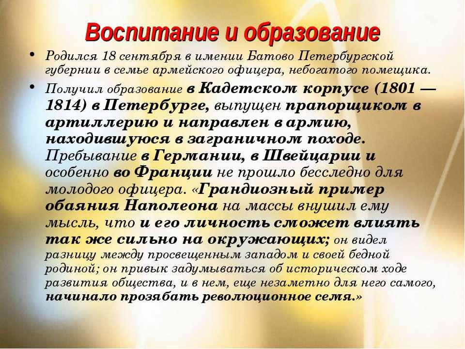 Воспитание и образование Родился 18 сентября в имении Батово Петербургской гу...