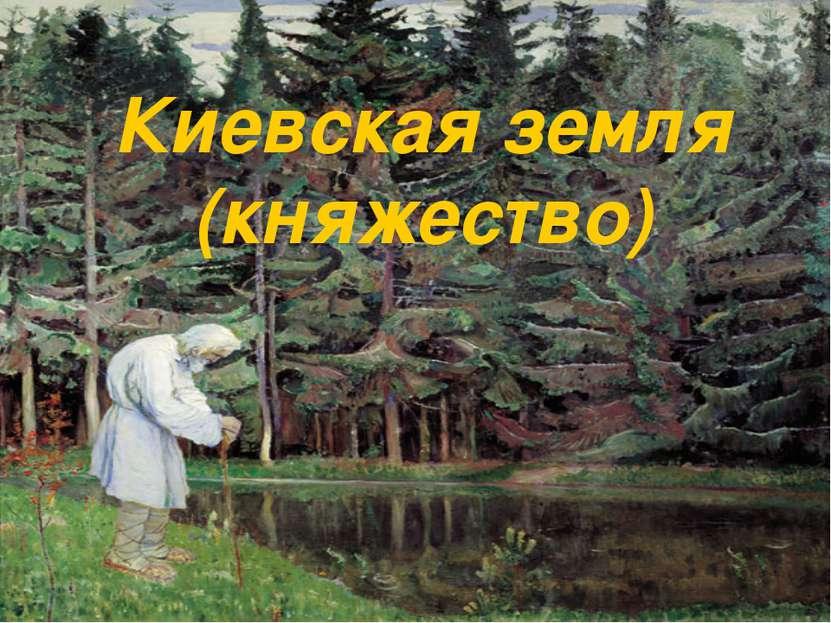 Киевская земля (княжество)
