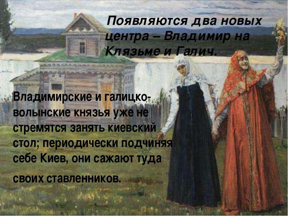 Владимирские и галицко-волынские князья уже не стремятся занять киевский стол...