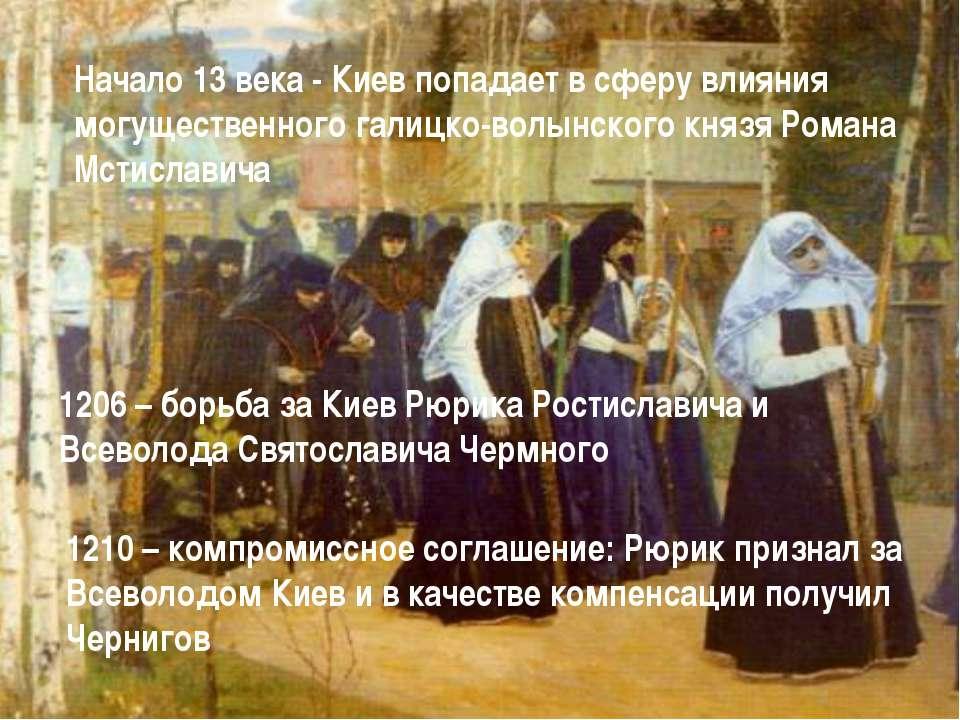 Начало 13 века - Киев попадает в сферу влияния могущественного галицко-волынс...