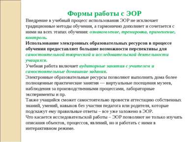 Формы работы с ЭОР Внедрение в учебный процесс использования ЭОР не исключает...
