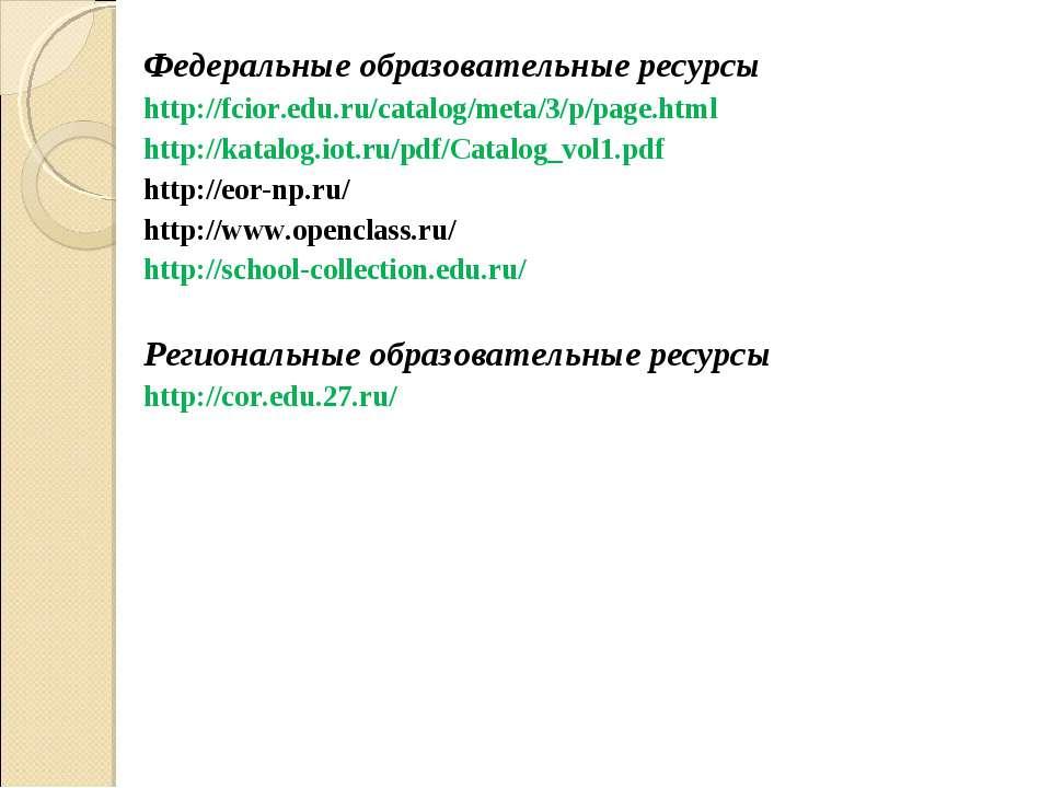 Федеральные образовательные ресурсы http://fcior.edu.ru/catalog/meta/3/p/page...