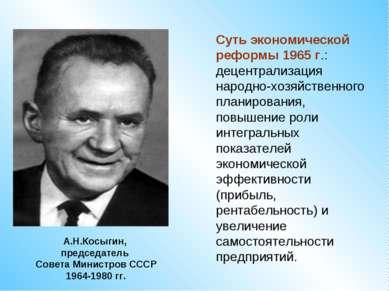 Суть экономической реформы 1965 г.: децентрализация народно-хозяйственного пл...