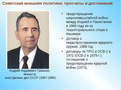Советская внешняя политика: просчеты и достижения предотвращение широкомасшта...
