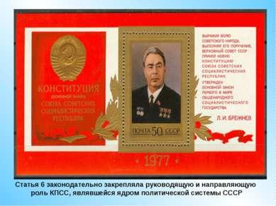 Статья 6 законодательно закрепляла руководящую и направляющую роль КПСС, явля...