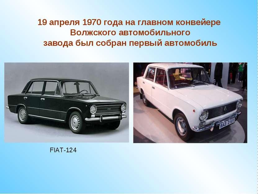 FIAT-124 19 апреля 1970 года на главном конвейере Волжского автомобильного за...