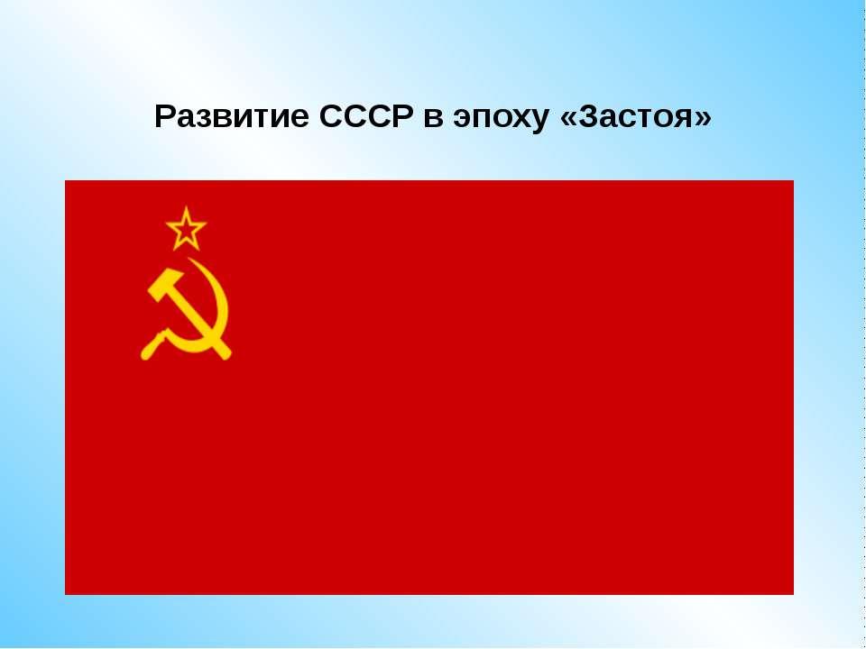 Развитие СССР в эпоху «Застоя»