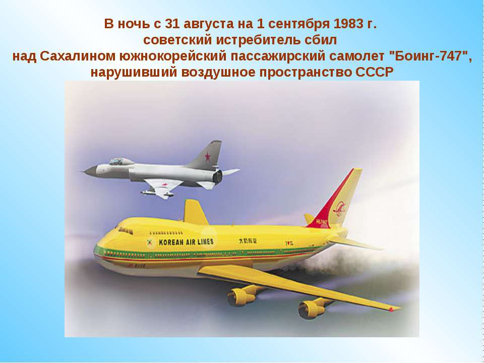 В ночь с 31 августа на 1 сентября 1983 г. советский истребитель сбил над Саха...