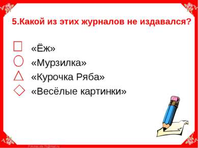 «Ёж» «Мурзилка» «Курочка Ряба» «Весёлые картинки»