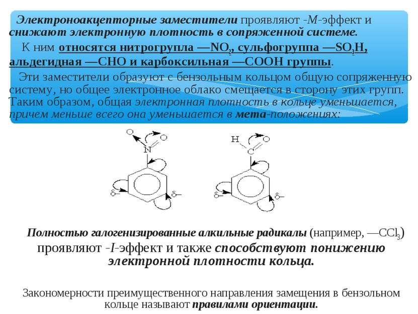 Электроноакцепторные заместители проявляют -М-эффект и снижают электронную пл...