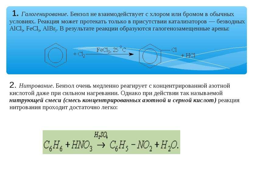 1. Галогенирование. Бензол не взаимодействует с хлором или бромом в обычных у...