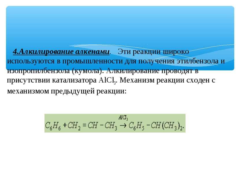 4.Алкилирование алкенами. Эти реакции широко используются в промышленности дл...