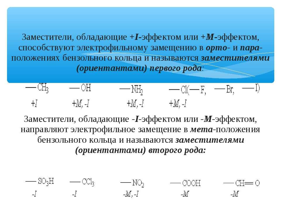 Заместители, обладающие +I-эффектом или +М-эффектом, способствуют электрофиль...