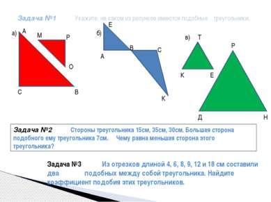 Задача №1 Укажите, на каком из рисунков имеются подобные треугольники. Задача...