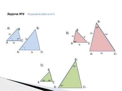Задача №6 Из рисунков найти угол С1 А) А В С 2а 2в А1 С1 В1 3а 3в 71° В) А В ...