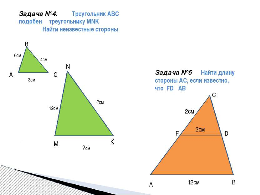 ?см Задача №4. Треугольник ABC подобен треугольнику MNK Найти неизвес...