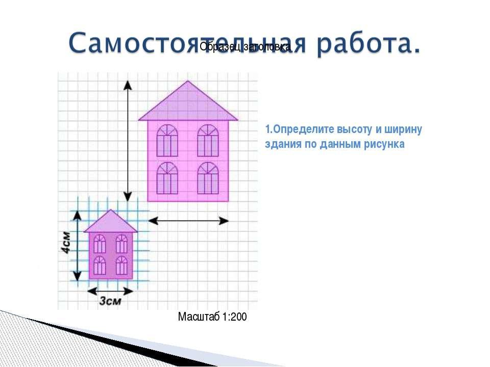 Масштаб 1:200 1.Определите высоту и ширину здания по данным рисунка