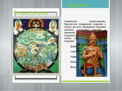 Верования Невозможно сформулировать безупречное определение индуизма и общую ...