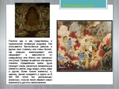 Понятия рая и ада Понятия ада и рая представлены в пуранической литературе ин...