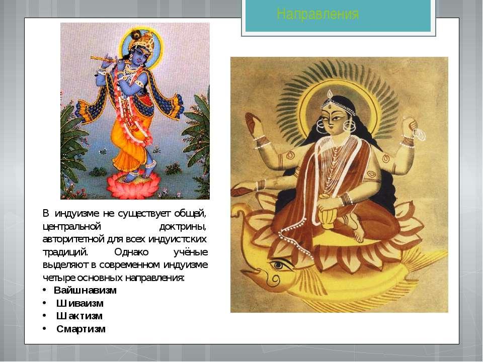 Направления В индуизме не существует общей, центральной доктрины, авторитетно...