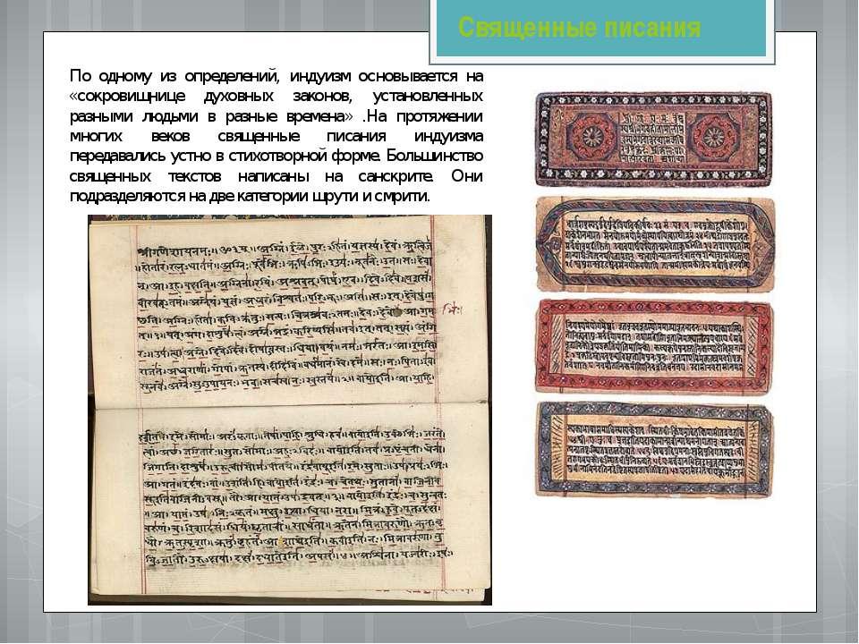 Священные писания По одному из определений, индуизм основывается на «сокровищ...