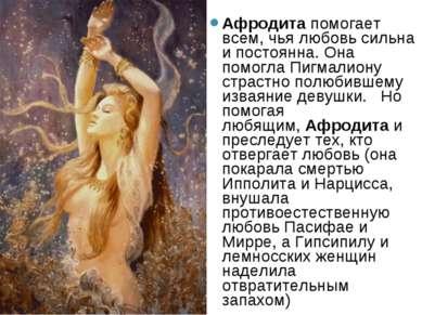 Афродитапомогает всем, чья любовь сильна и постоянна. Она помоглаПигмалиону...