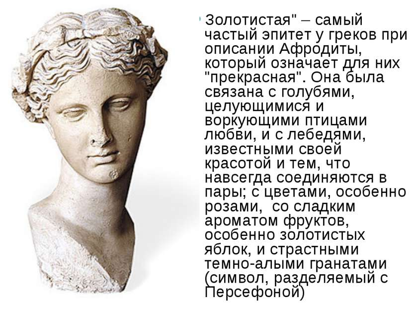 """Золотистая"""" – самый частый эпитет у греков при описании Афродиты, который озн..."""