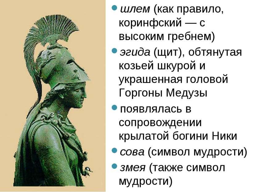 шлем(как правило, коринфский— с высоким гребнем) эгида(щит), обтянутая коз...