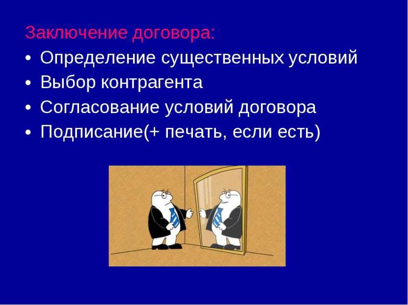 Заключение договора: Определение существенных условий Выбор контрагента Согла...