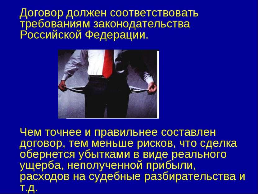 Договор должен соответствовать требованиям законодательства Российской Федера...