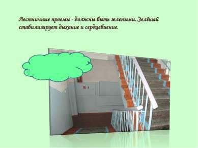 Лестничные проемы - должны быть зелеными. Зелёный стабилизирует дыхание и сер...