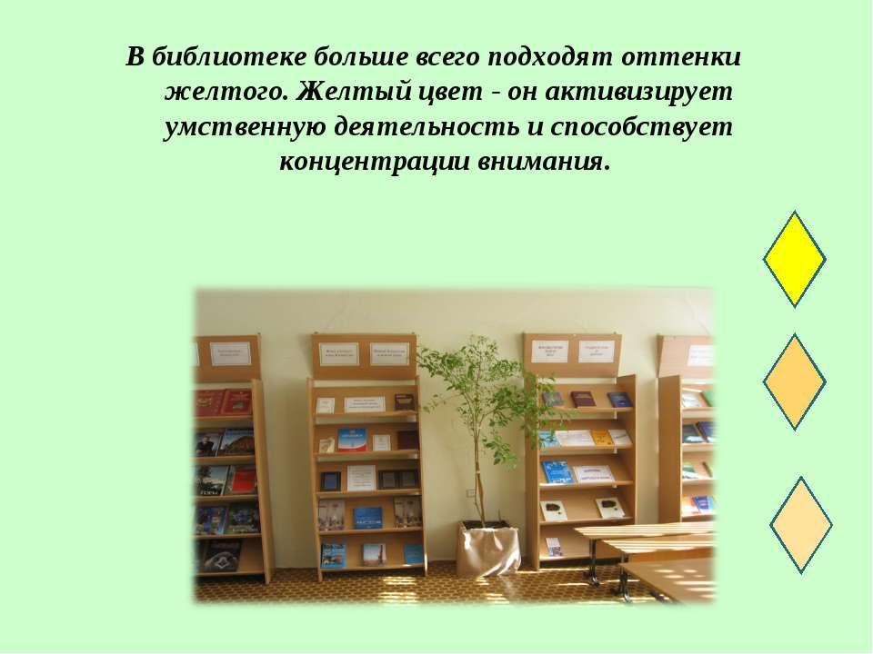 В библиотеке больше всего подходят оттенки желтого. Желтый цвет - он активизи...