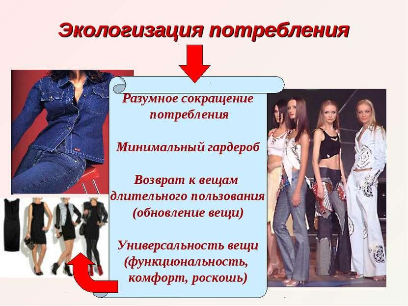 Экологизация потребления Разумное сокращение потребления Минимальный гардероб...