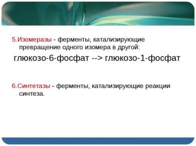 5.Изомеразы - ферменты, катализирующие превращение одного изомера в другой: г...