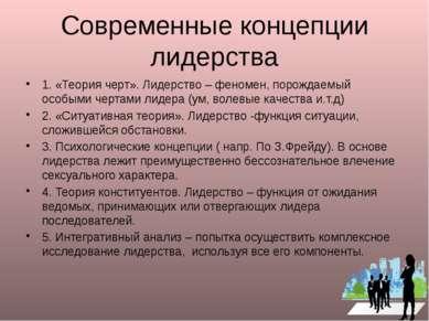 Современные концепции лидерства 1. «Теория черт». Лидерство – феномен, порожд...
