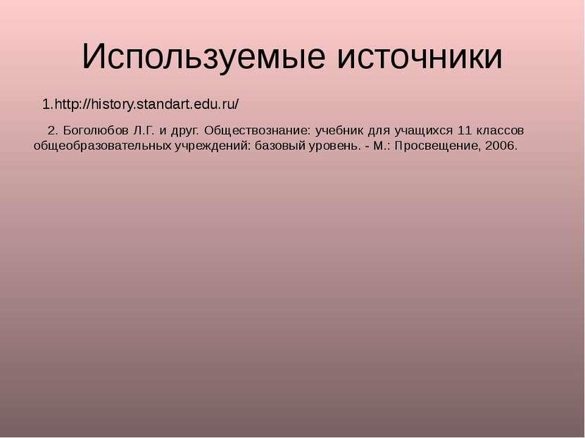 Используемые источники 1.http://history.standart.edu.ru/ 2. Боголюбов Л.Г. и ...