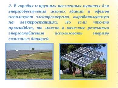 2. В городах и крупных населенных пунктах для энергообеспечения жилых зданий ...