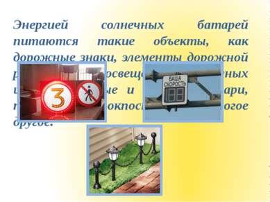 Энергией солнечных батарей питаются такие объекты, как дорожные знаки, элемен...