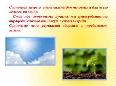 Солнечная энергия очень важна для человека и для всего живого на земле. Стоя ...