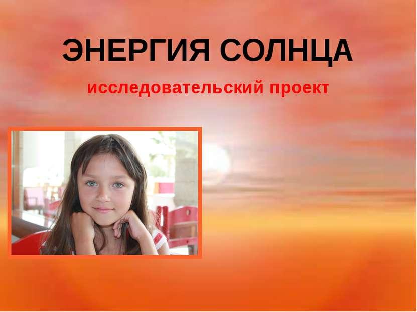 ЭНЕРГИЯ СОЛНЦА исследовательский проект