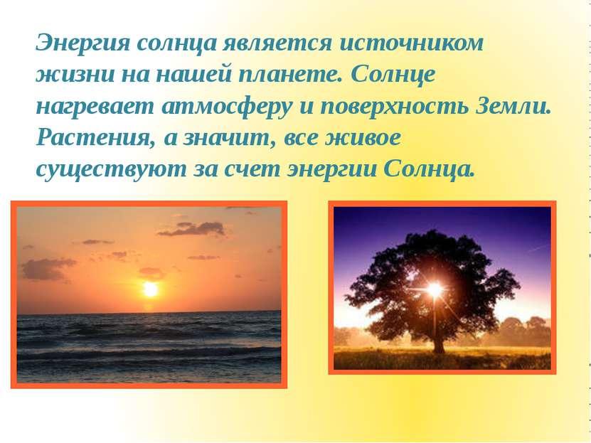 Энергия солнца является источником жизни на нашей планете. Солнце нагревает а...